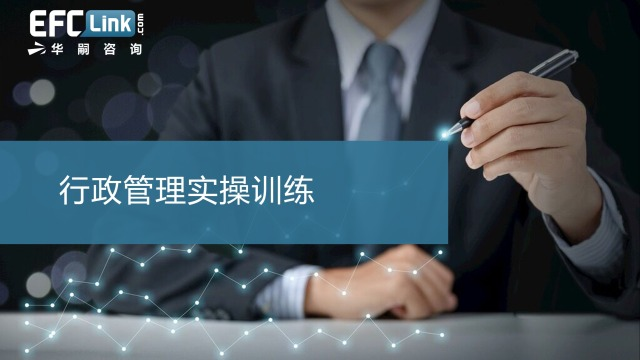 行政管理实操训练 (上海9月)