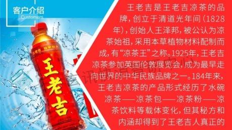 客户案例 | 王老吉经销商管理,采购订单量提升30%↑