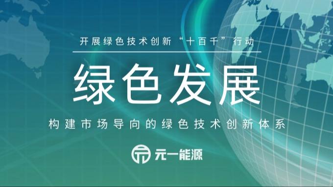 """启动""""十百千""""行动 构建市场导向绿色技术创新体系"""