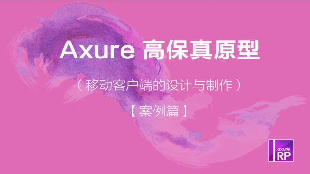 Axure 高保真原型:移动客户端的设计与制作