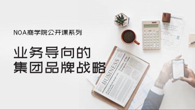 NOA商学院线下公开课——业务导向的集团品牌战略课程
