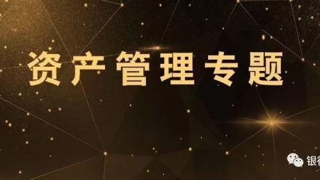 华夏银行副行长李岷:我国资产管理市场的发展潜力及方向探析