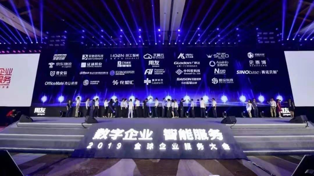 """用友企业服务大会""""融合""""新战略 数设科技加入企业服务厂商联盟"""