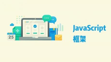 移动APP开发中JavaScript框架里比较主要的有哪几个