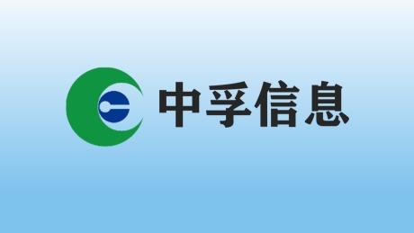 信息安全-详解中孚信息.pdf