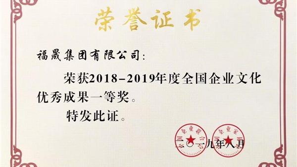 福晟集团荣获全国企业文化优秀成果一等奖