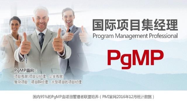 项目管理者联盟《项目集管理PgMP认证》培训