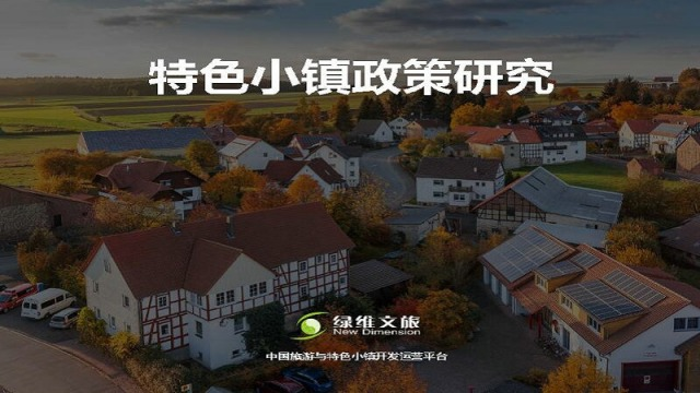 5-1-10特色小镇政策研究