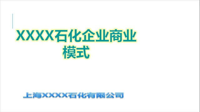 《XX石化公司商业模式》36页PPT 百度 教程 会员