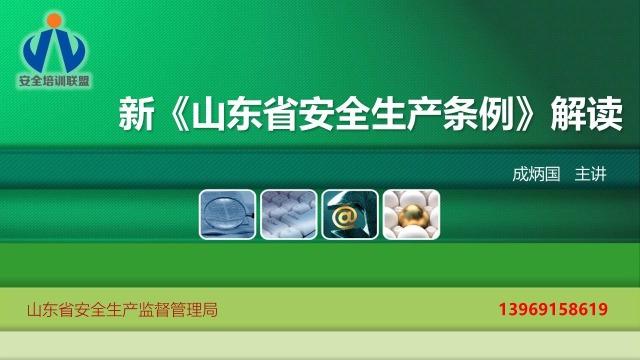 山东省安全生产条例解读-成炳国