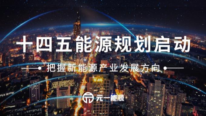 """""""十四五""""能源规划启动 把握新能源产业发展方向"""