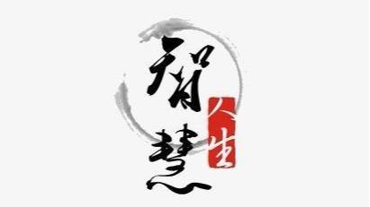修缘说:进入智慧,打开智慧,三大通道助你开启智慧之门