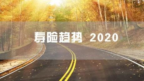 前瞻趋势:2020年全球寿险业发展走向(下篇)