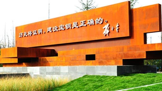 宝钢标准化作业管理现场教学精品班9月 26-27上海开班
