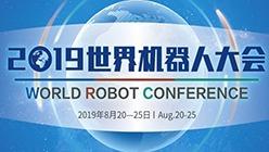 跟我来,带你玩转2019世界机器人大会