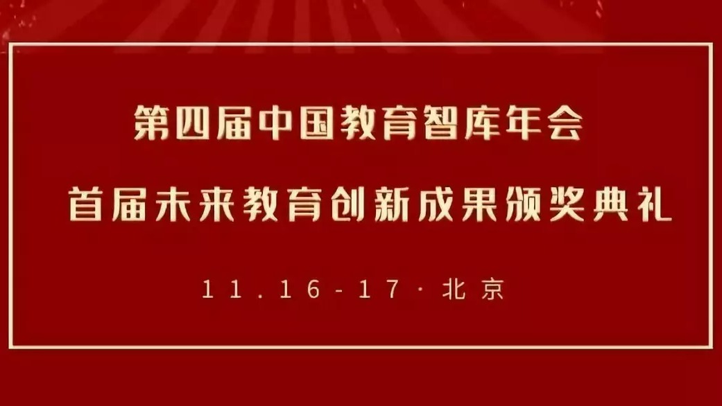 白丁智库丨首届未来教育创新成果颁奖典礼11月举办!申报已开启