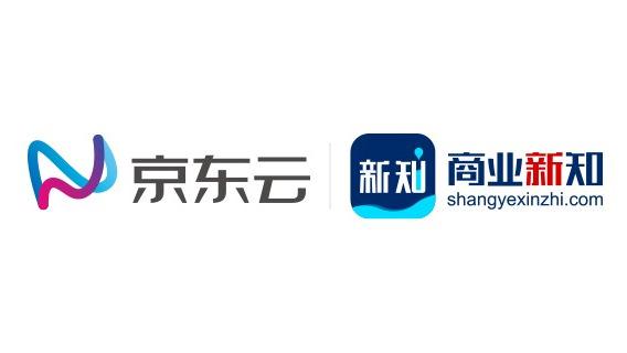 京东云携手商业新知 助力企业高效数字化转型