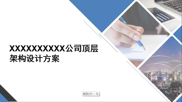 X公司顶层架构设计方案及原理 41页PPT 控制 股权