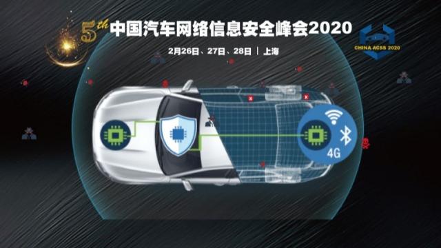 自动驾驶时代和新法规下的安全车辆开发流程