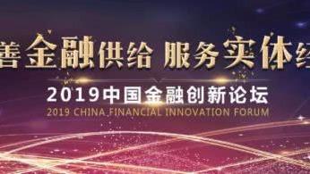 2019中国金融创新论坛