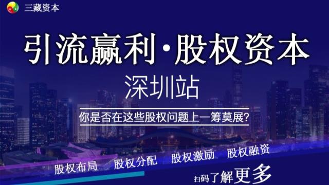 臧其超《赢利赢利·股权资本》深圳站