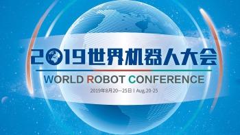 2019世界机器人大会主论坛(8月23日)