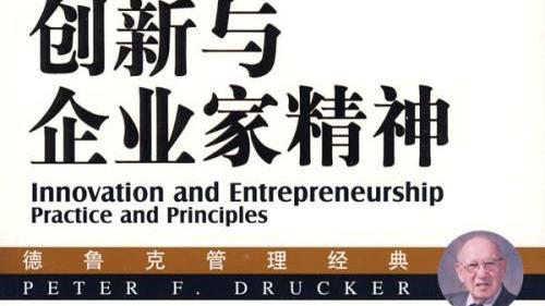 创新创业成功之道与术