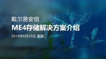 戴尔易安信ME4存储解决方案介绍