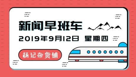 【互联网早报】华为在境内发行公募债券;港交所提议与伦交所合并