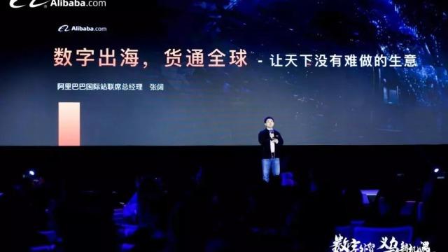 张勇:企业经营须全面走向数字化