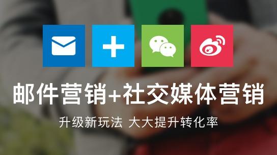 整合邮件营销和社交媒体营销升级新玩法 大大提升转化率