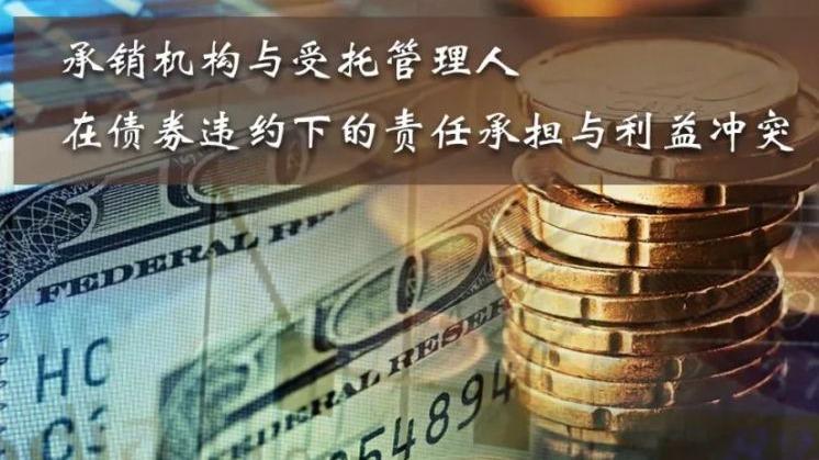承销机构与受托管理人在债券违约下的责任承担与利益冲突