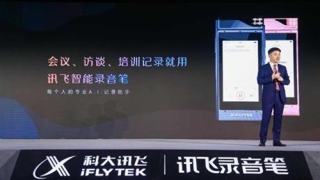 科大讯飞智能录音笔SR301青春版发布:为新青年打造的效率新装备