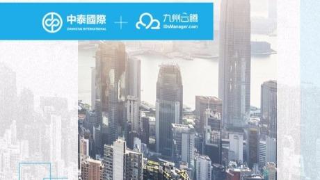 中泰国际+九州云腾 |多因子身份认证MFA 时刻保障交易系统安全满分