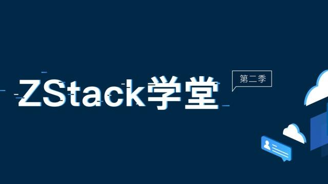 【ZStack学堂】第二季第一期:镜像服务器实践