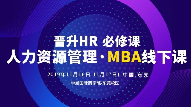 国际MBA东莞班《人力资源管理》 线下课程试听!