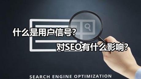什么是用户信号?对SEO有什么影响?