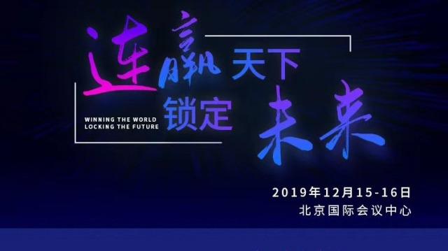 """2019第三届 中国连锁节 """"连赢天下,锁定未来"""""""