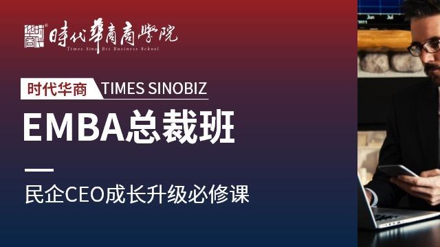 EMBA实战总裁班(线下免费试听)
