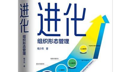 《平台型组织设计与最佳实践》培训课程