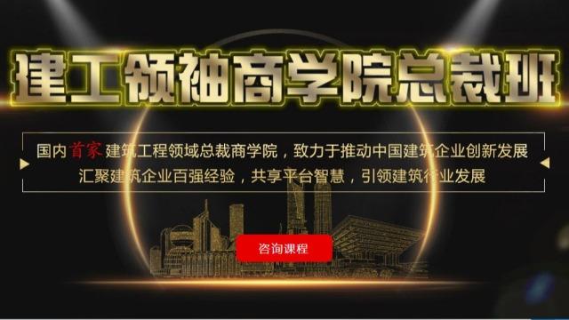 中国建筑行业总裁班