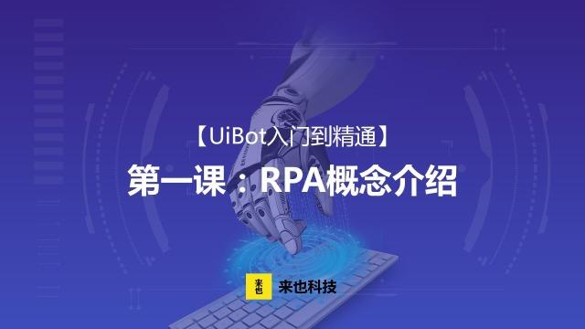 第一课:RPA的概念