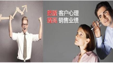 《营销心理学与客户沟通技巧》