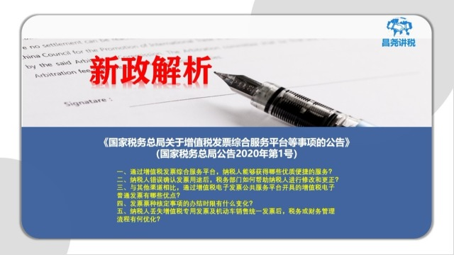 国家税务总局公告2020年第1号