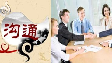 《商务谈判与高效沟通技巧》