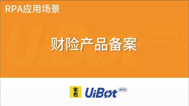【UiBot】实战案例—财险产品备案