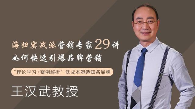 《品牌管理MBA》王汉武教授:如何快速引爆品牌营销