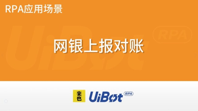 【UiBot】实战案例—网银上报对账
