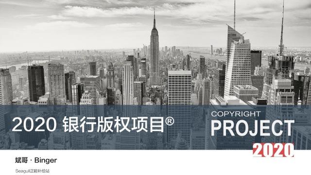 2020 商业银行变革转型体系化人才培养系列版权项目-2