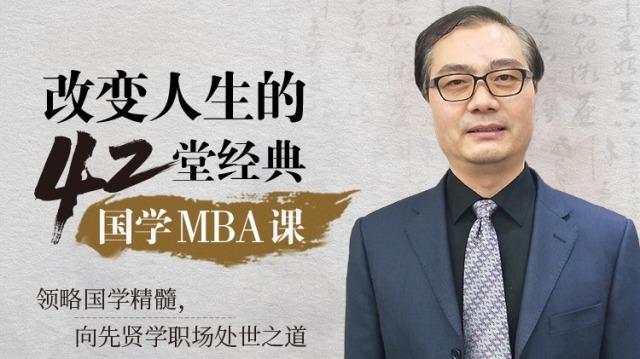 《经典国学MBA》改变人生的42堂国学课